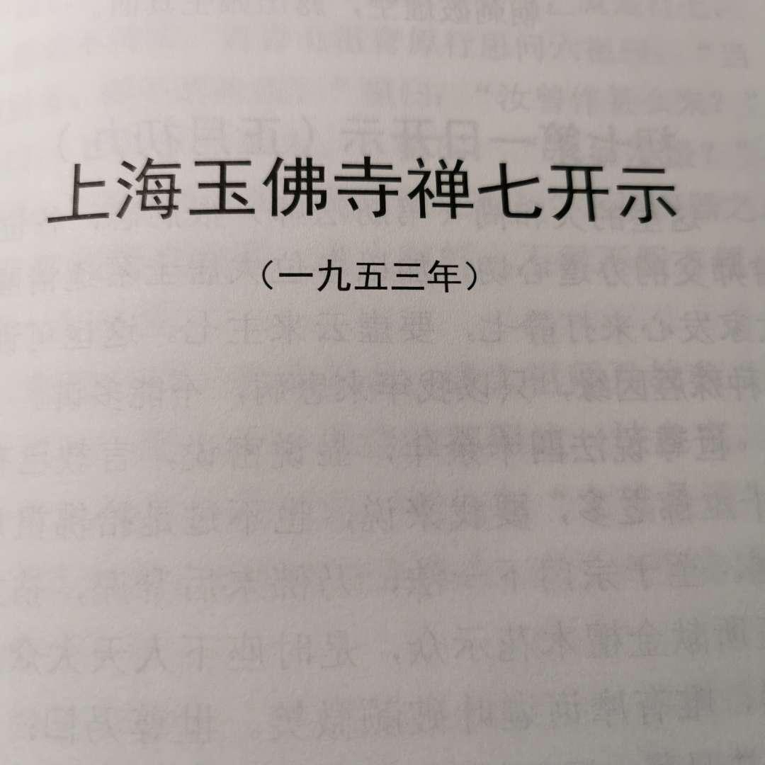 上海玉佛寺禅七开示