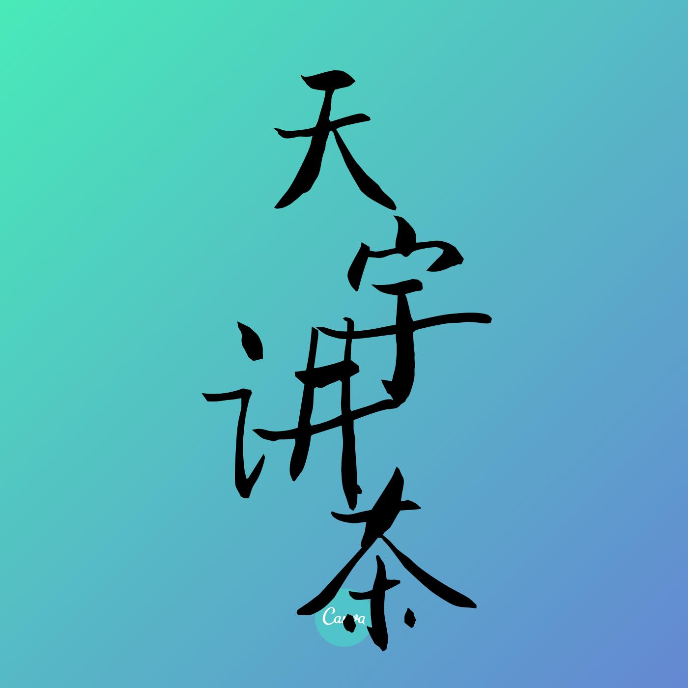 天宇讲茶文化