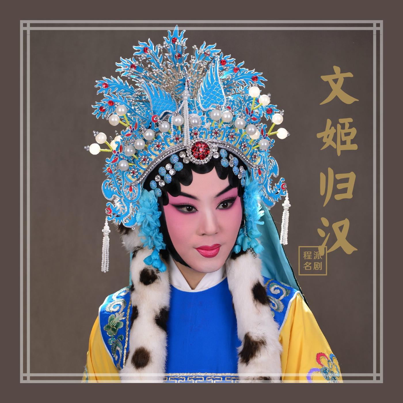 迟小秋《文姬归汉》艺术专辑 京剧程派
