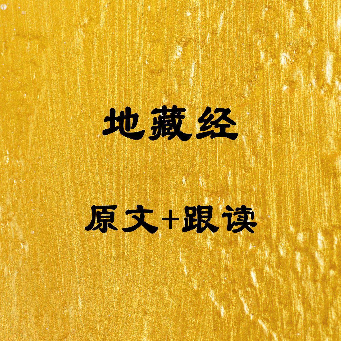 《地藏经》原文+跟读