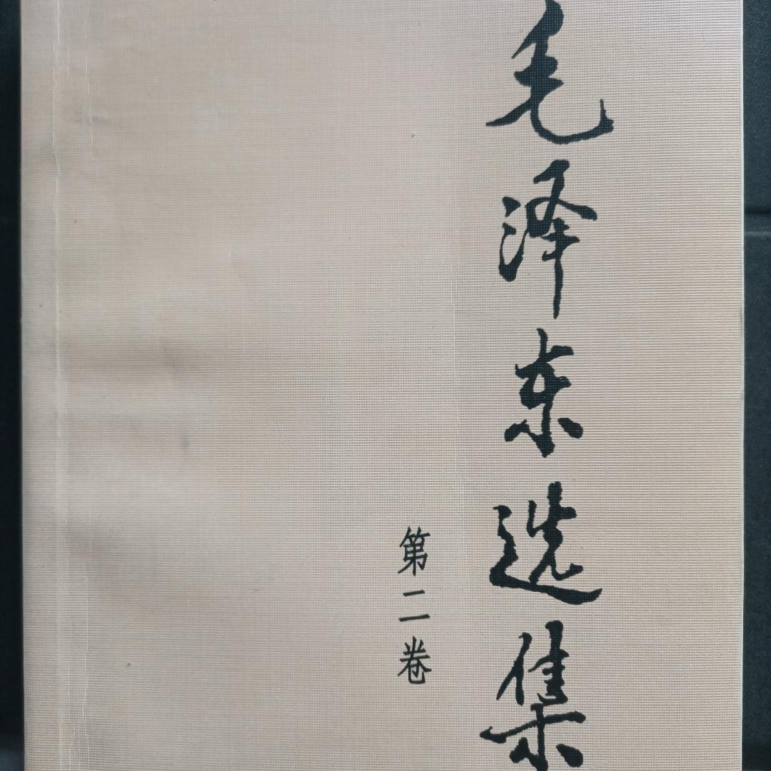 毛选(第二卷)