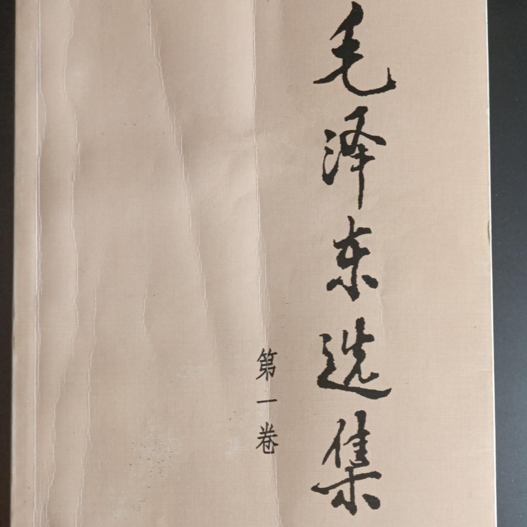 毛选(第一卷)