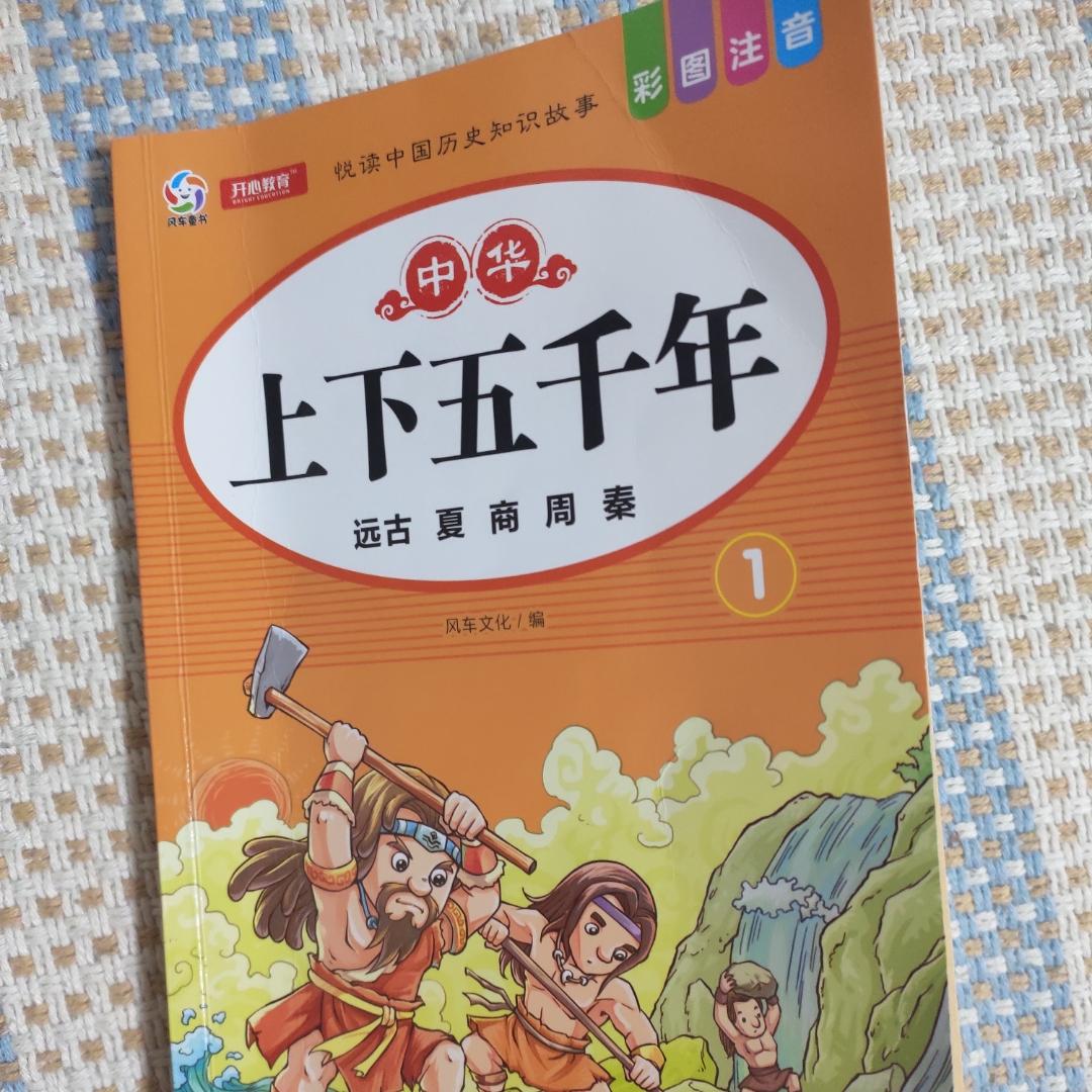 中华上下五千年1