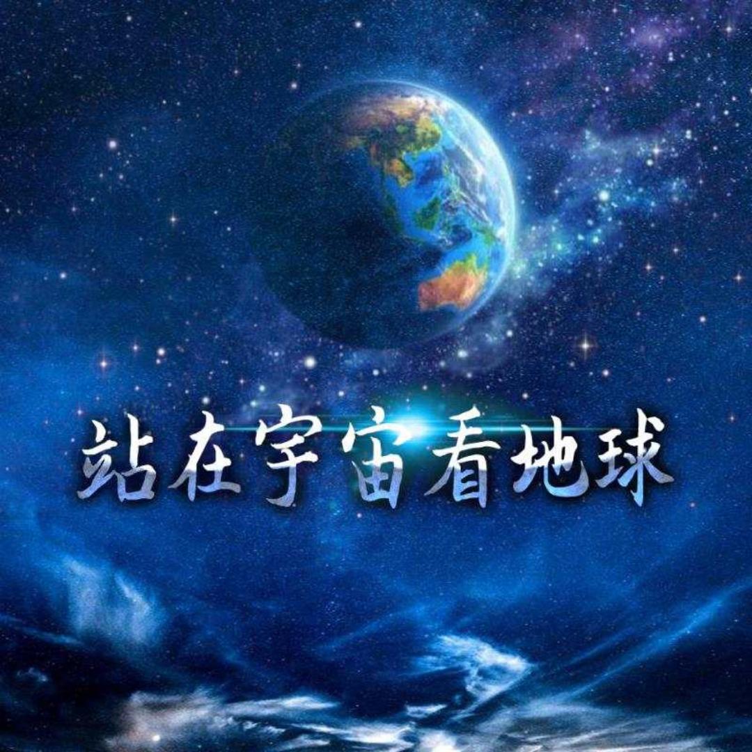 站在宇宙看地球