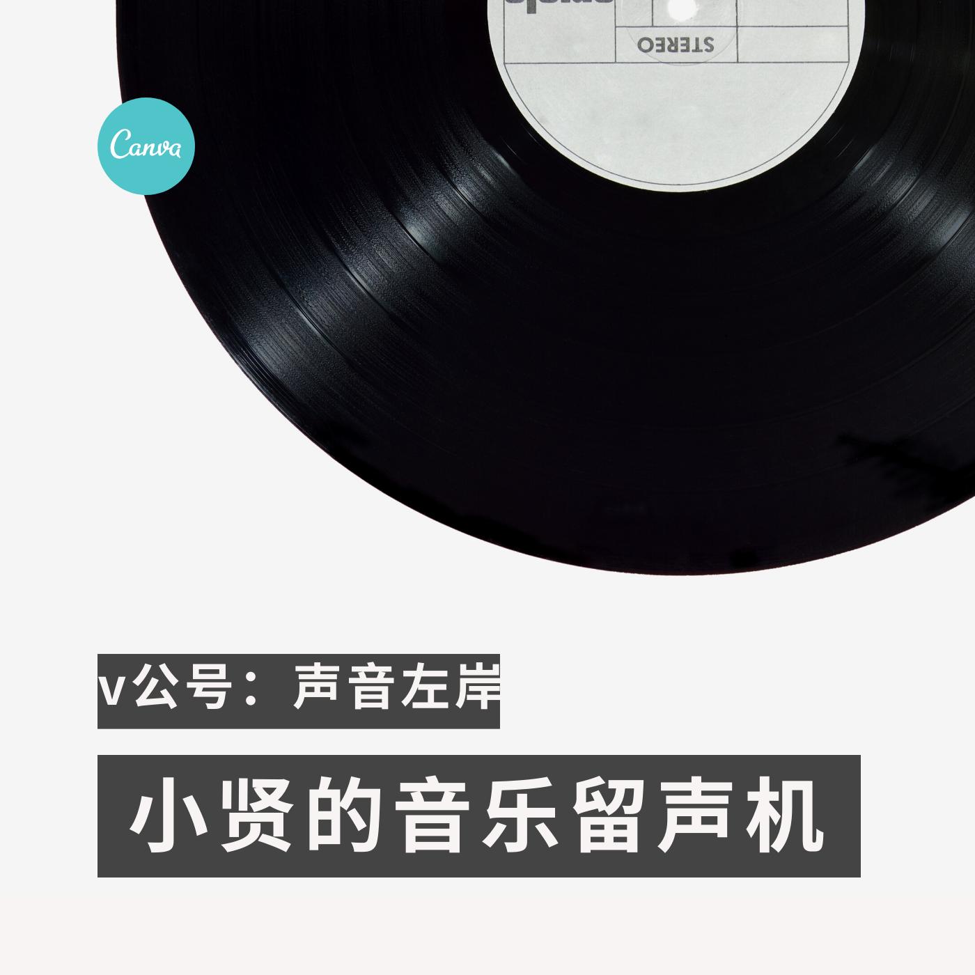 小贤的音乐留声机