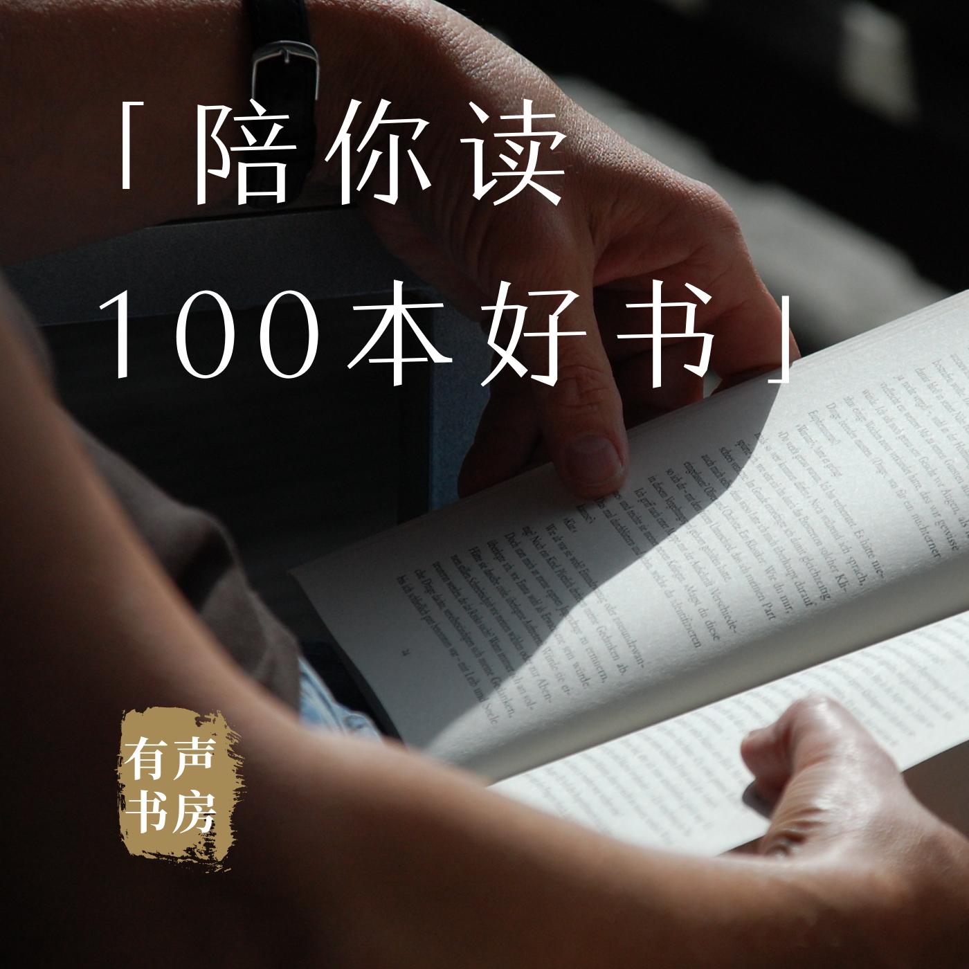 陪你读100本好书