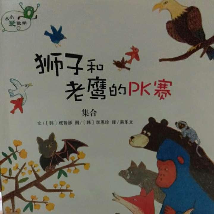从小爱数学——狮子老鹰PK 赛