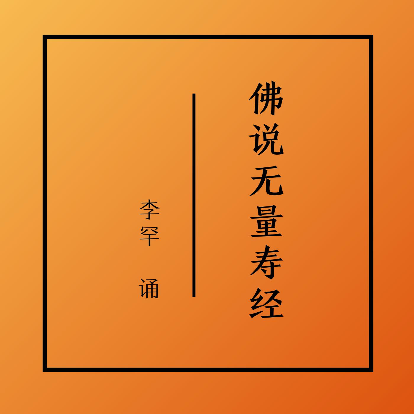 佛说无量寿经-李罕