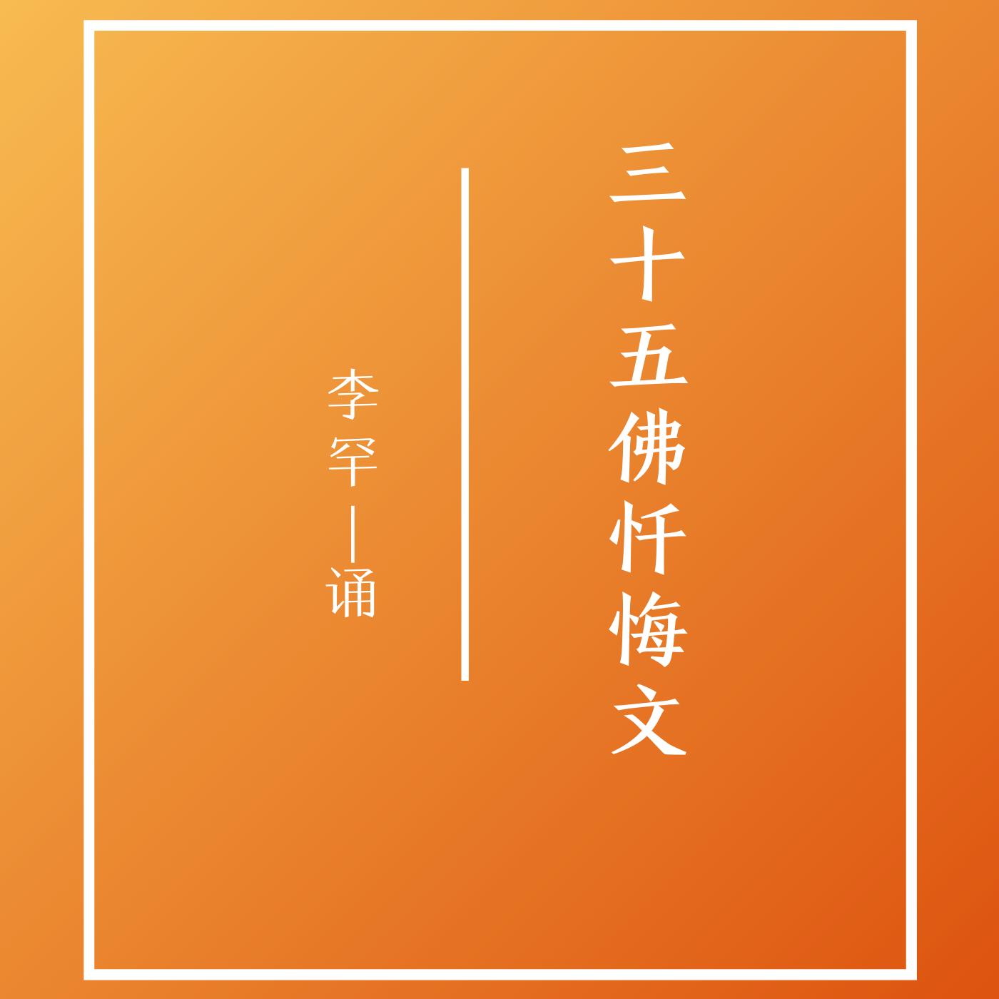 三十五佛忏悔文-李罕