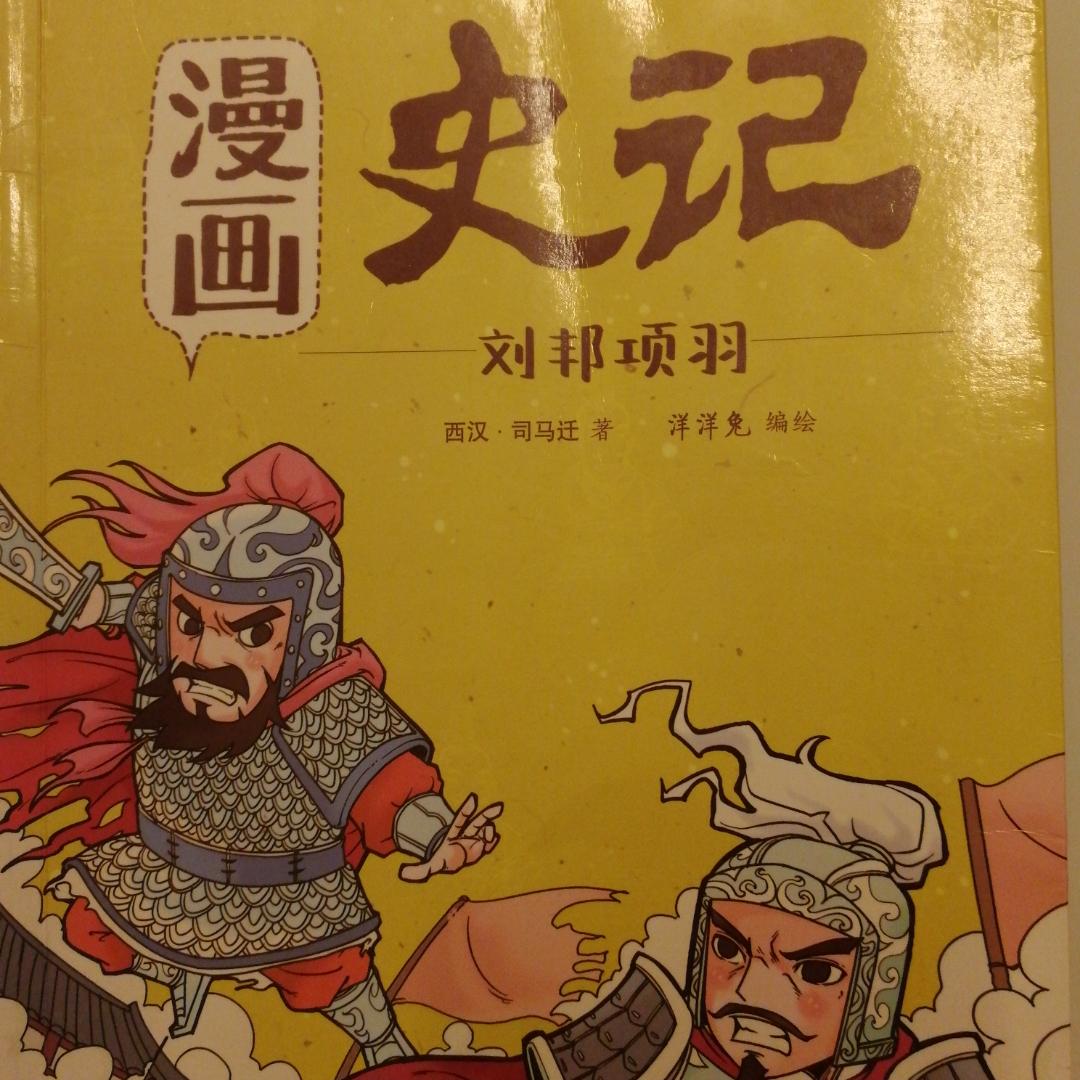漫画史记(刘邦项羽)