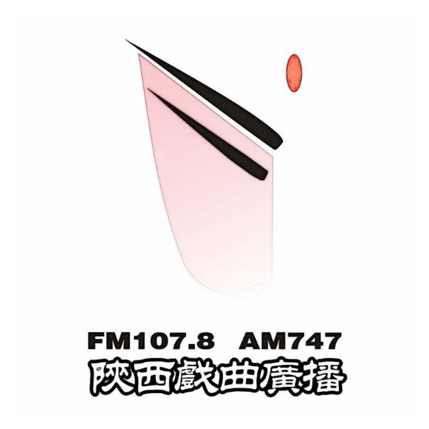 陕西戏曲广播