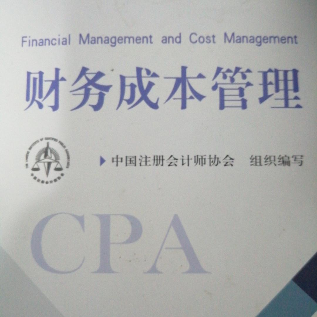 2020CPA财管核心知识点