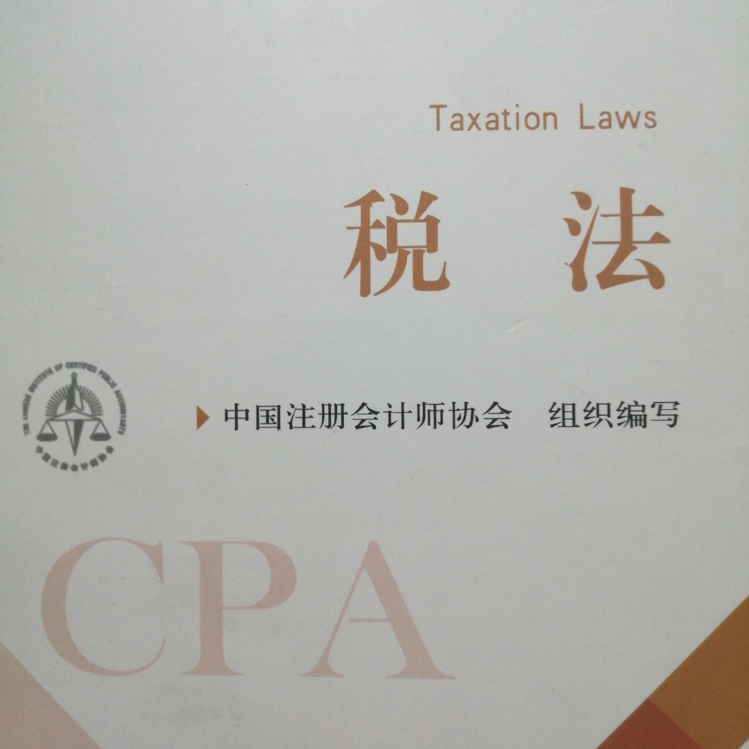 2020CPA税法知识点