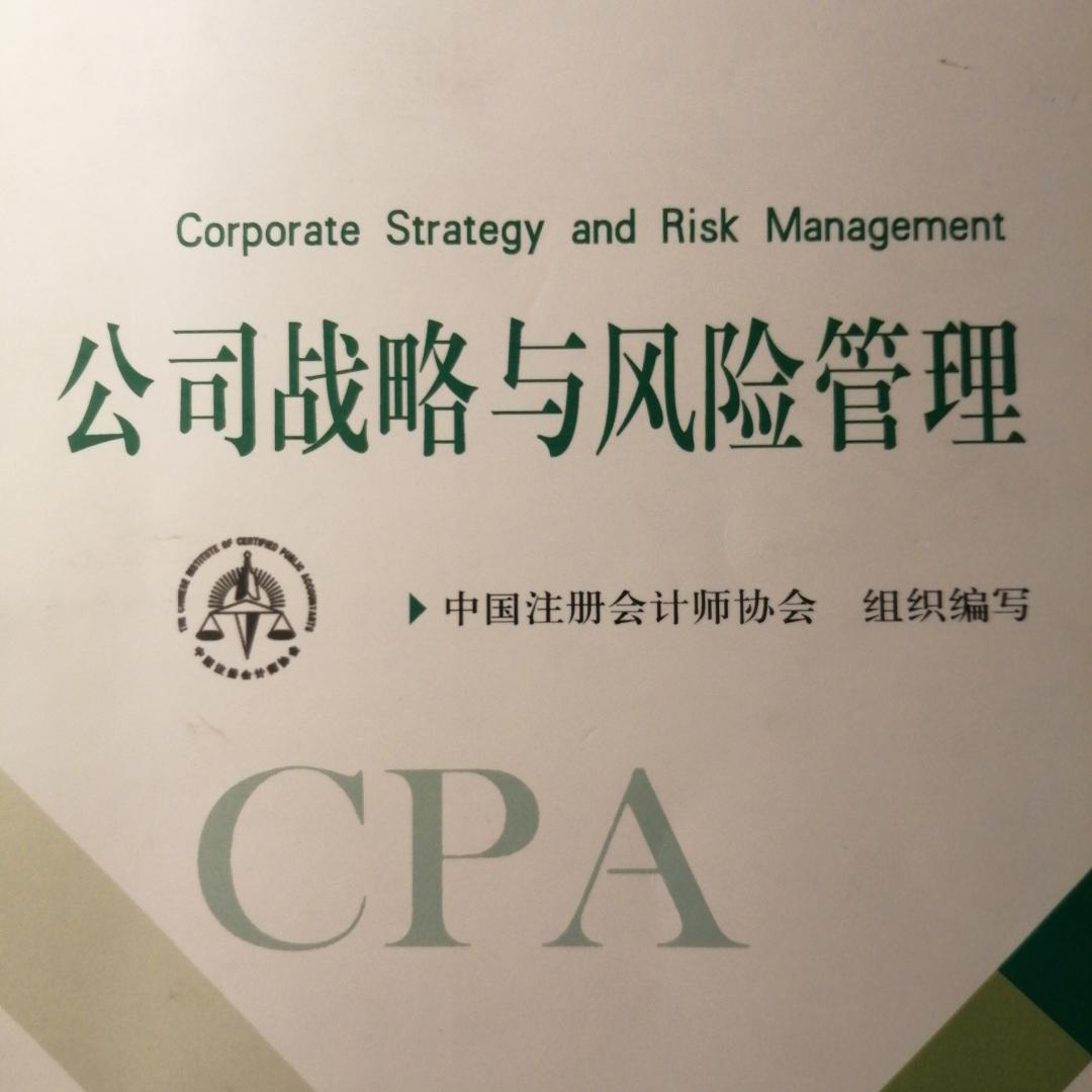 2020CPA公司战略与风险管理知识点