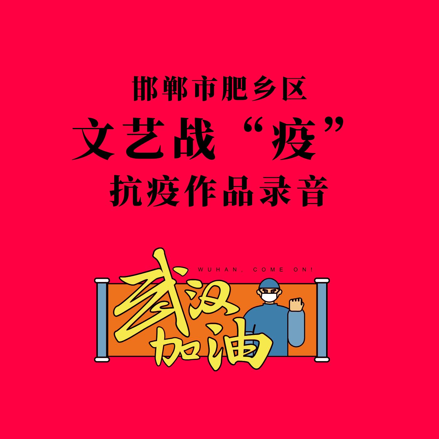 """邯郸市肥乡区文艺战""""疫""""抗疫作品录音"""