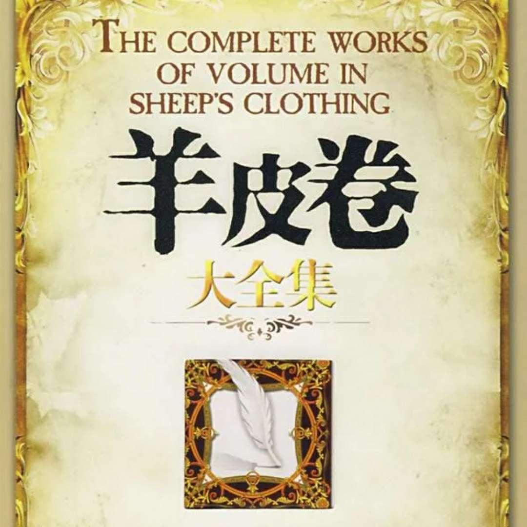 羊皮卷(四川话)
