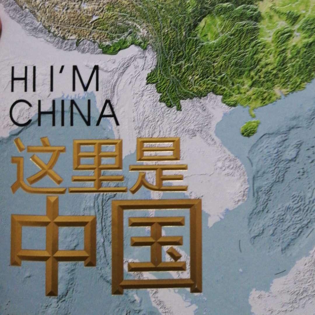 你好,这里是中国