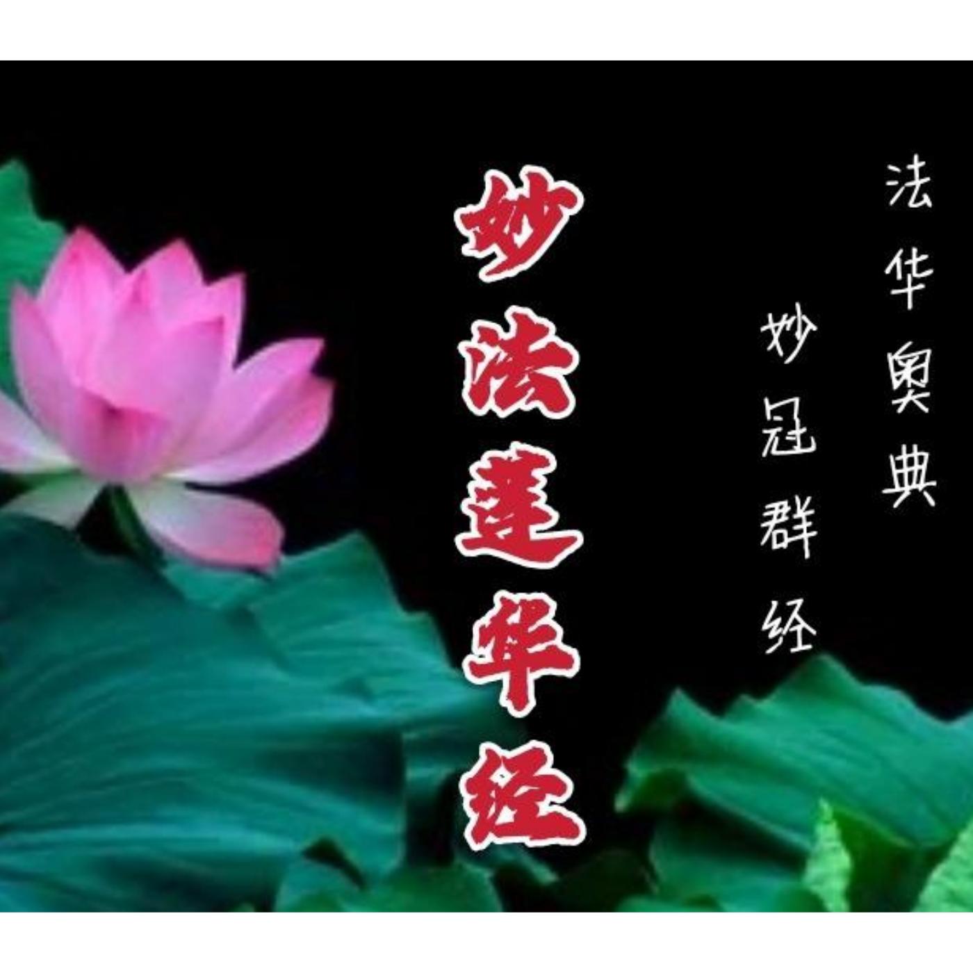 妙法莲华经