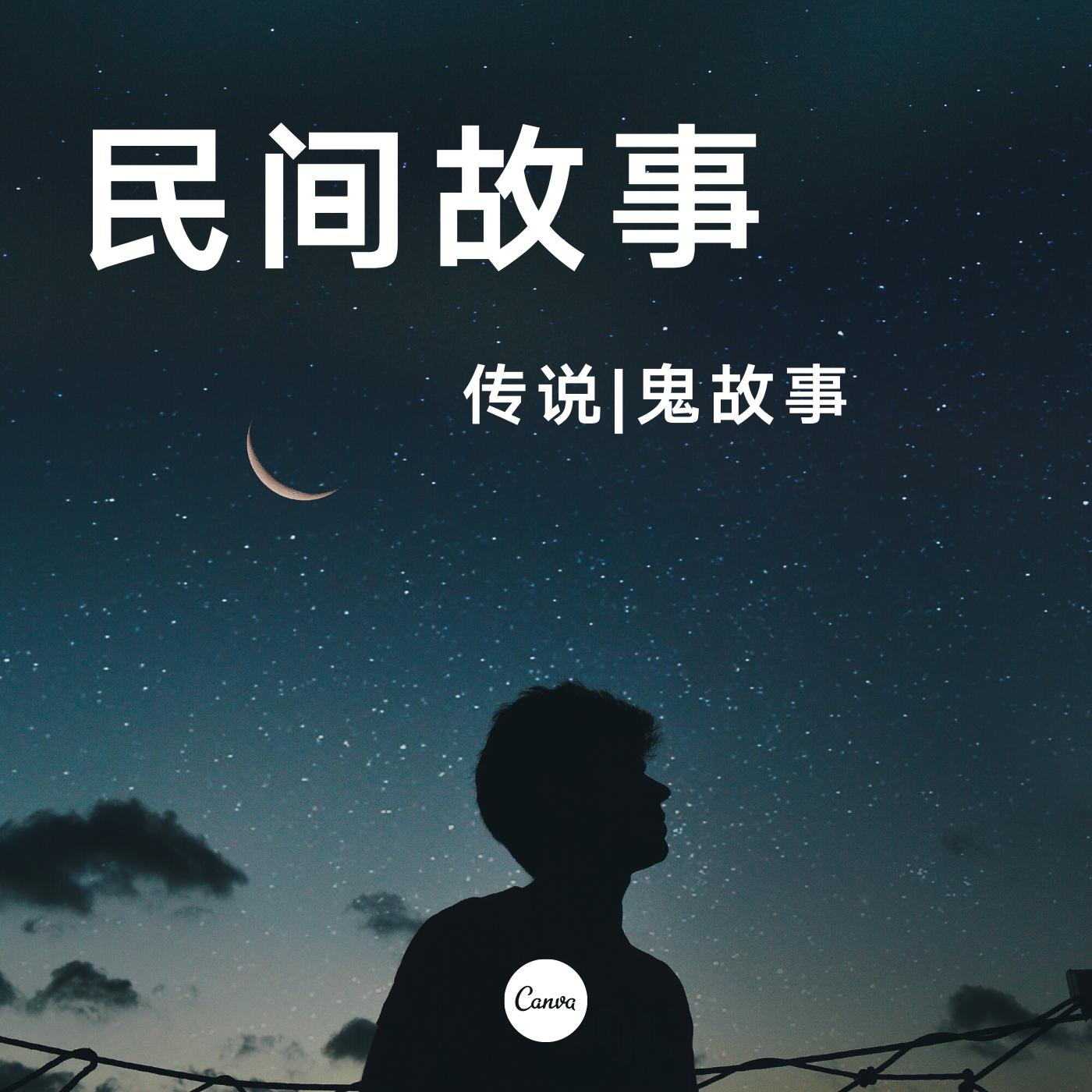 民间传说|鬼故事