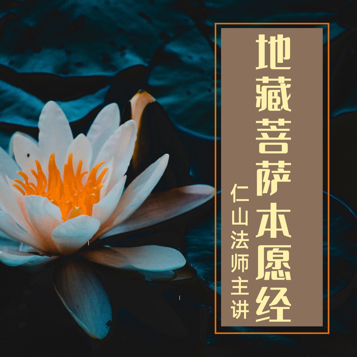 地藏菩萨本愿经丨仁山法师主讲