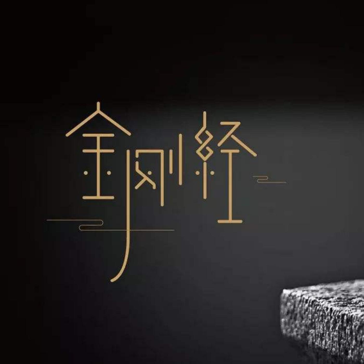 《金刚经》丨仁山法师主讲