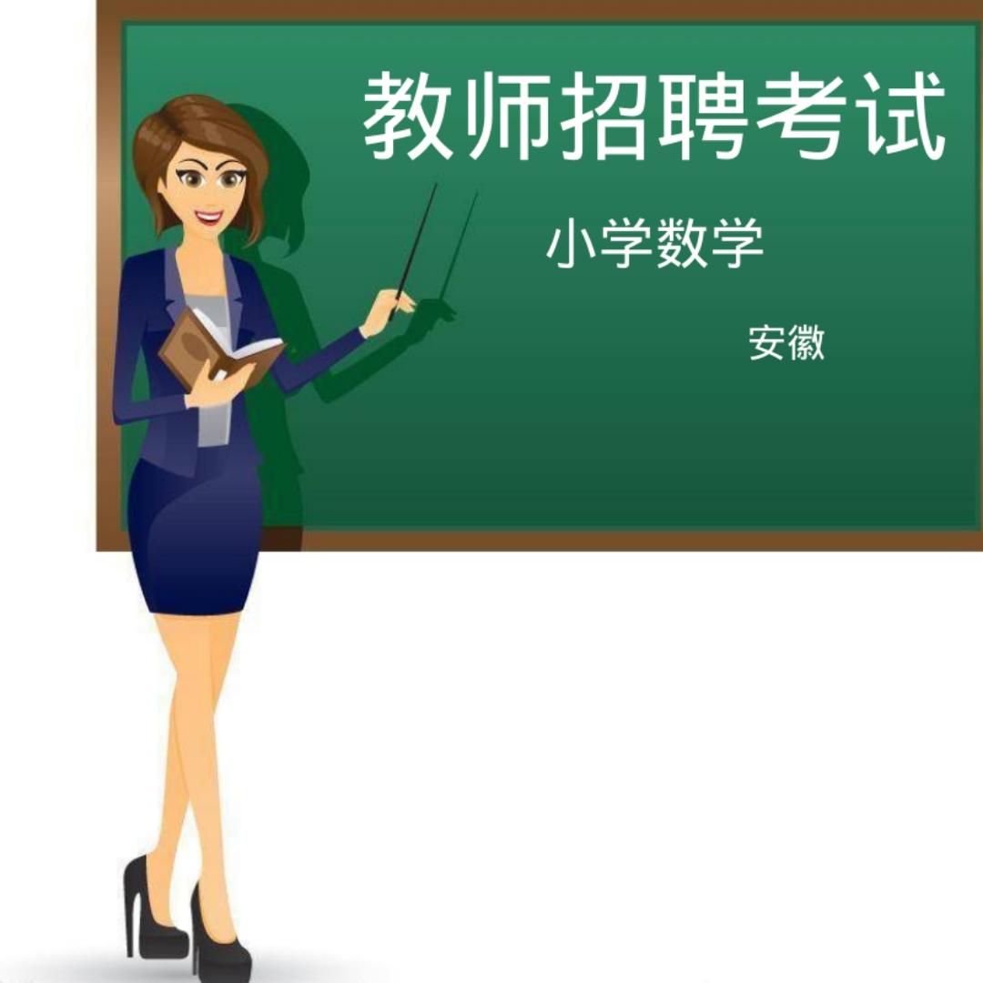 教师招聘考试统考2021小学数学 安徽