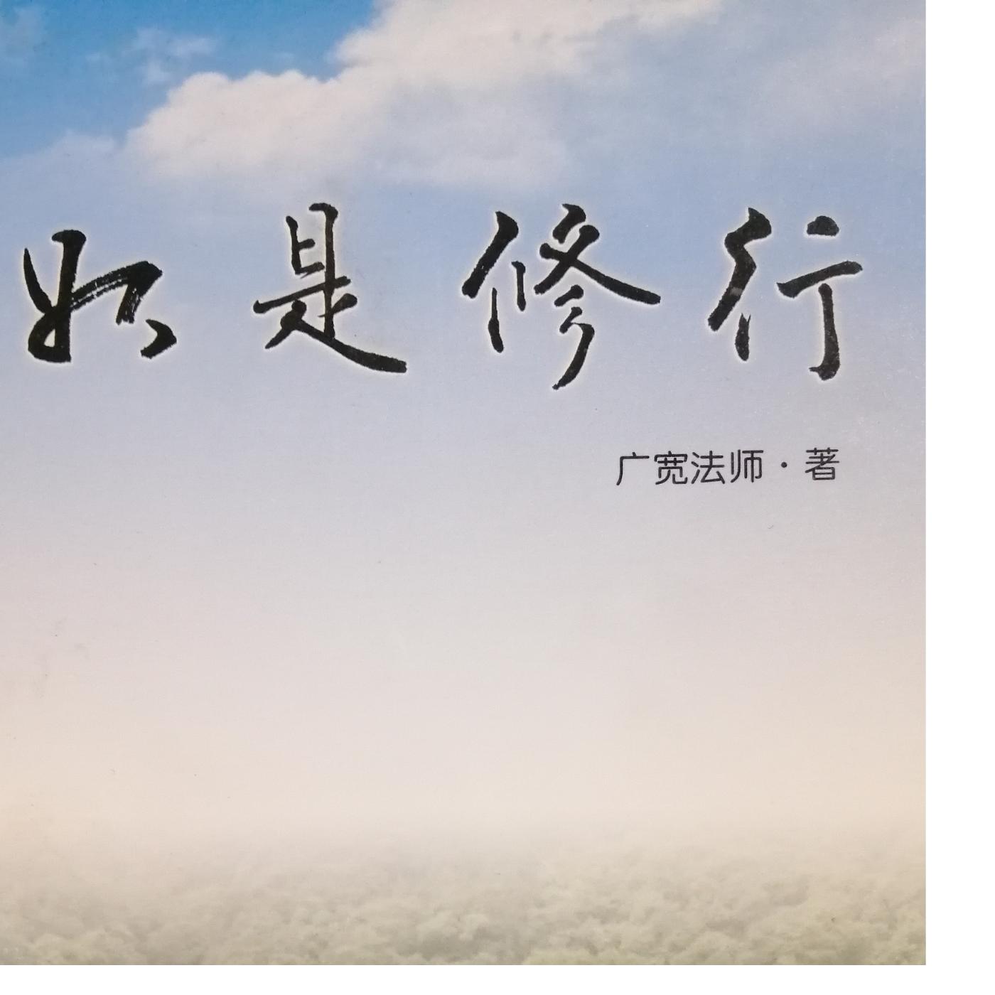 《如是修行》广宽法师(著)
