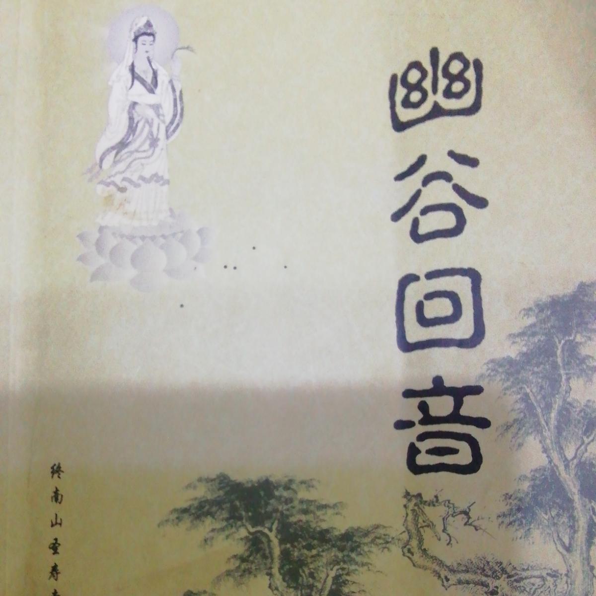 《幽谷回音》释广宽法师(著)