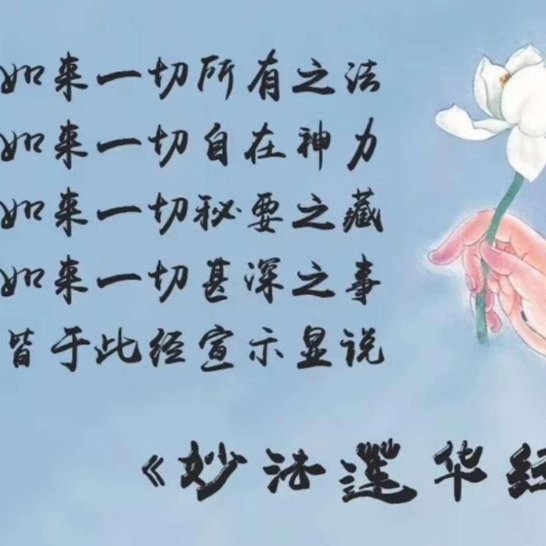 《妙法莲华经》诵读
