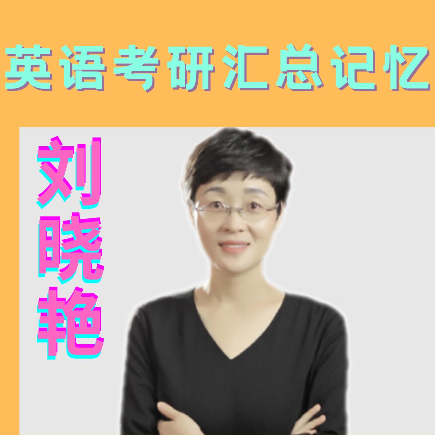 刘晓艳英语考研汇总记忆|单词记忆
