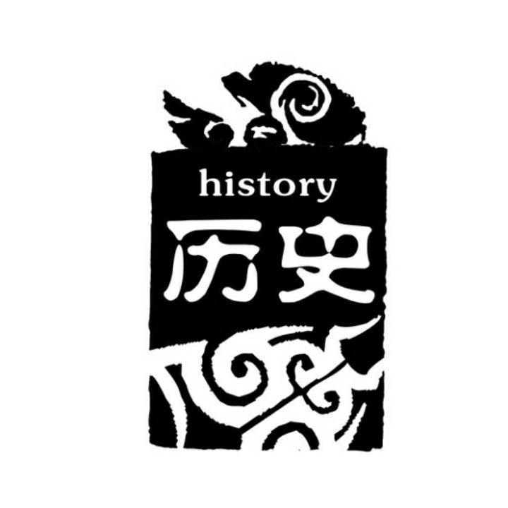 小鸭说历史