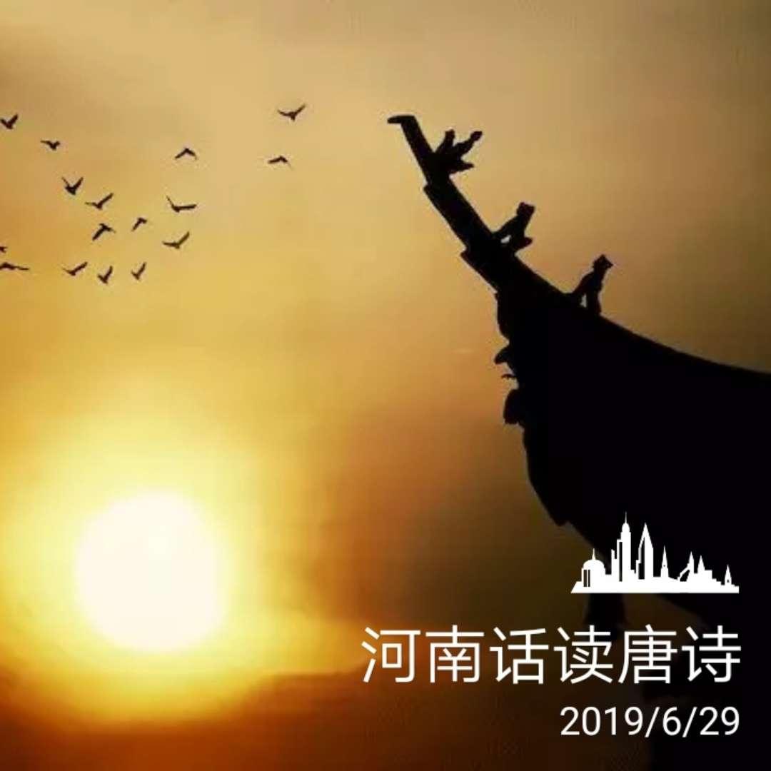 河南话读唐诗