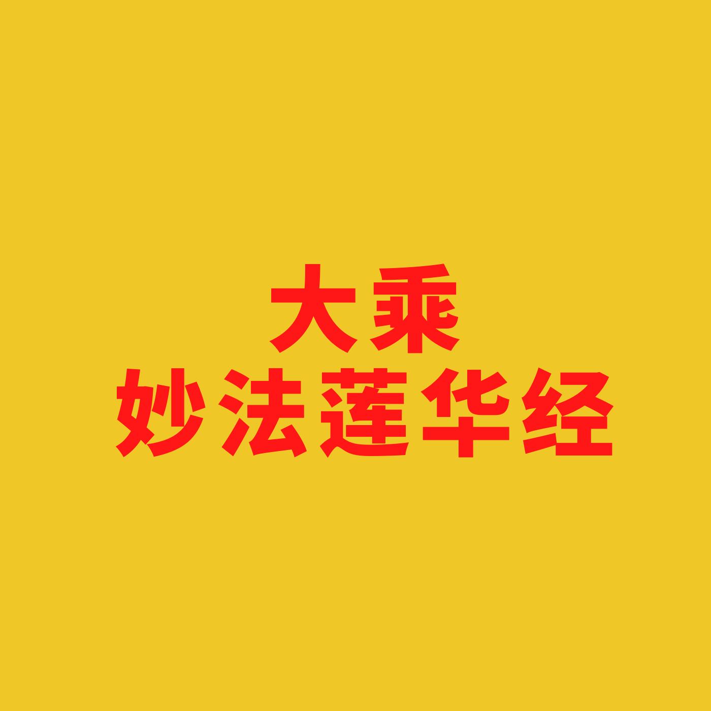 大乘妙法莲华经 原经文 无配乐版