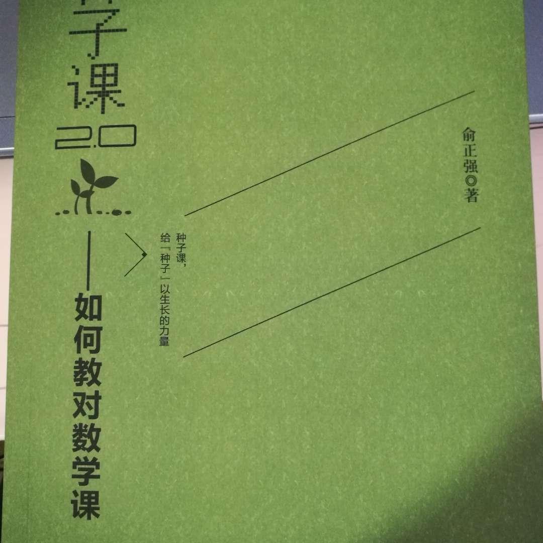 种子课2.0如何教对数学课(俞正强)