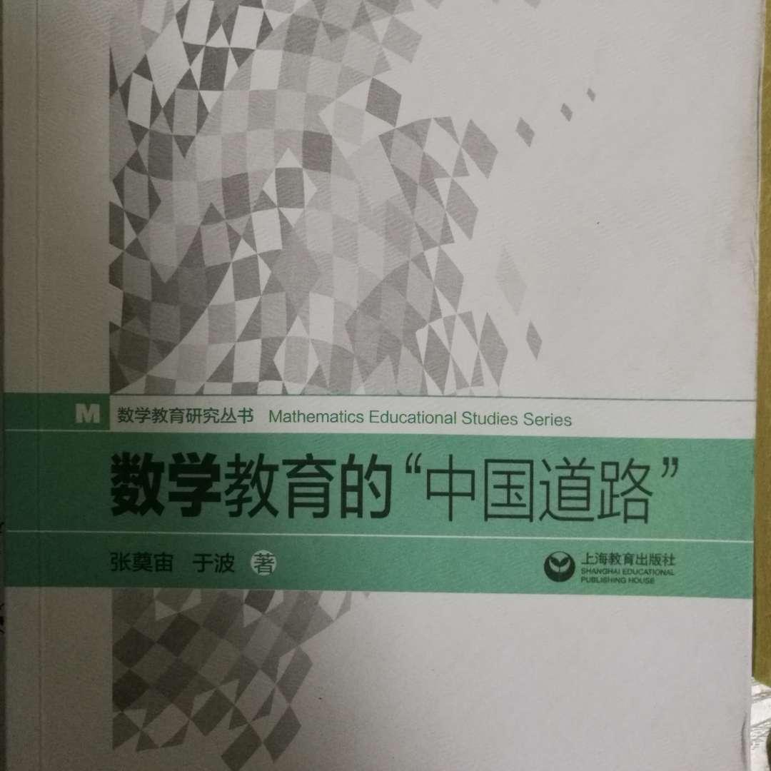 """数学教育的""""中国道路"""""""