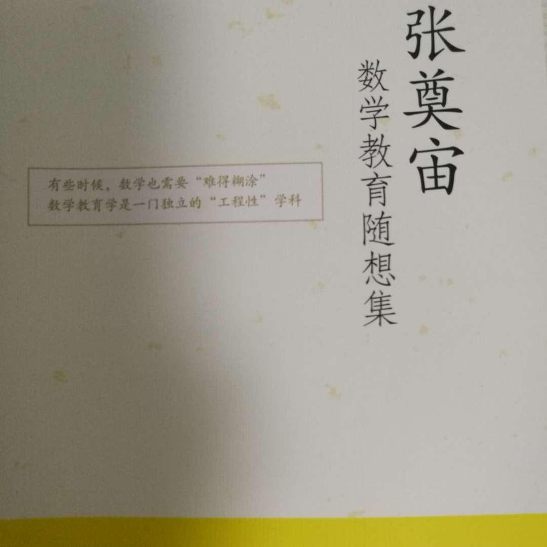《张奠宙数学教育随想集》