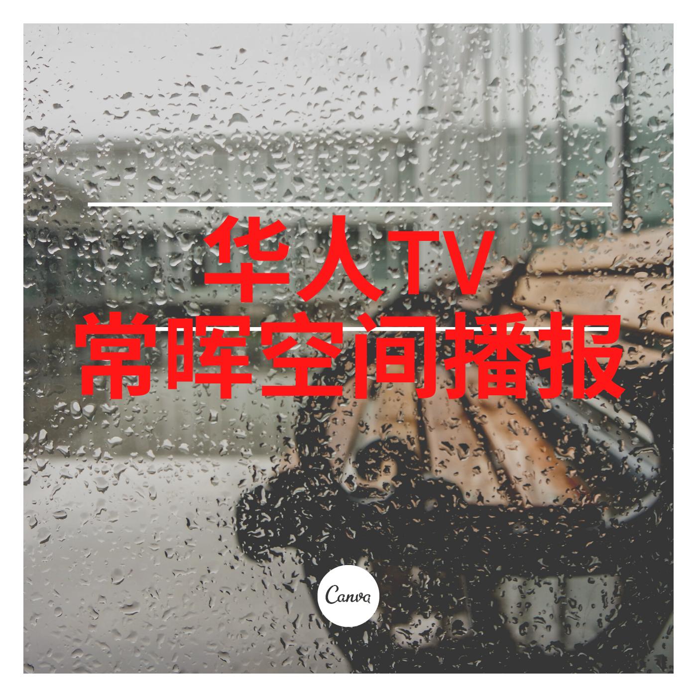 华人TV常晖空间播报