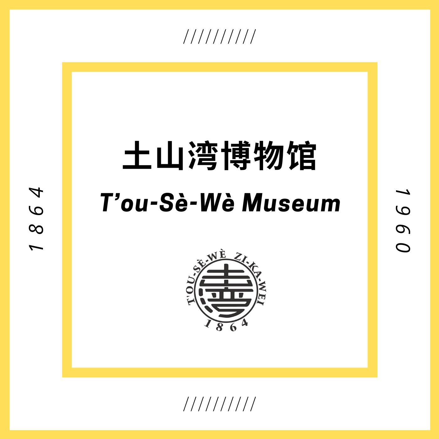 土山湾博物馆