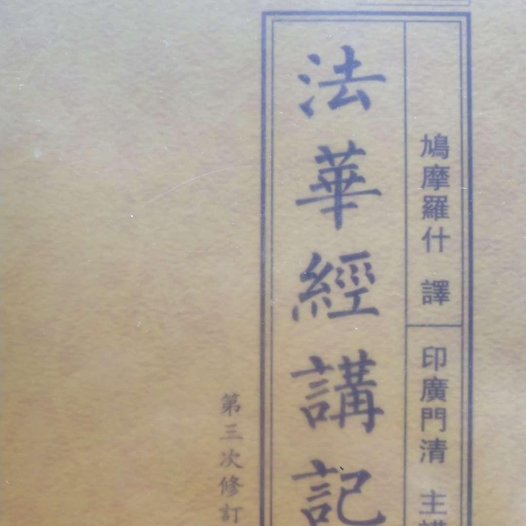 《大乘妙法莲华经》讲记