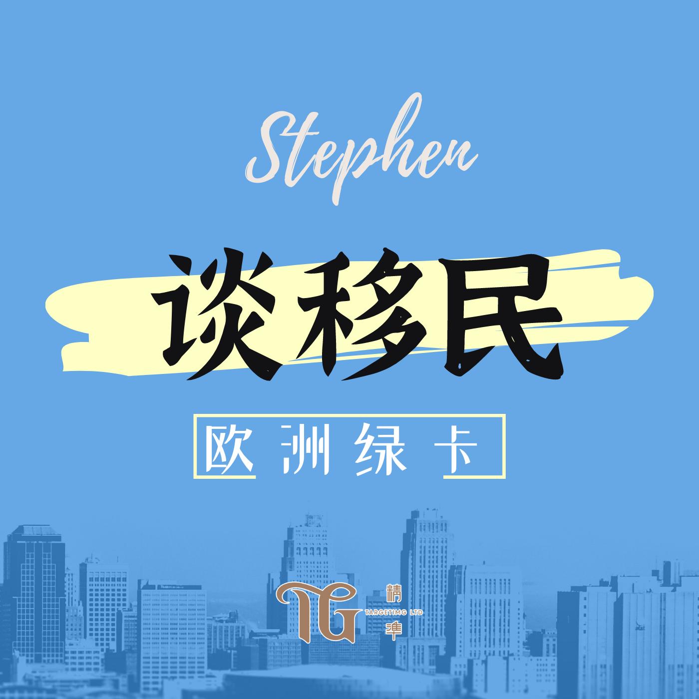 Stephen谈移民|欧洲篇