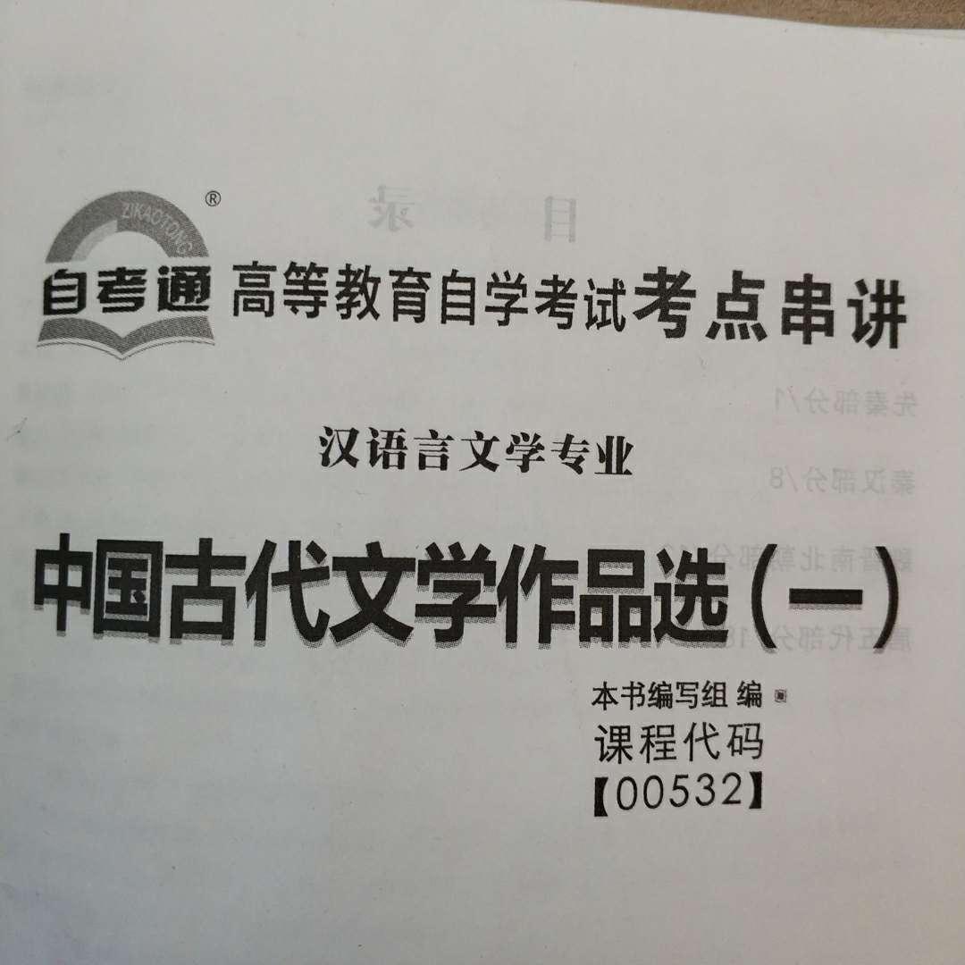 中国古代文学作品选(一)00532