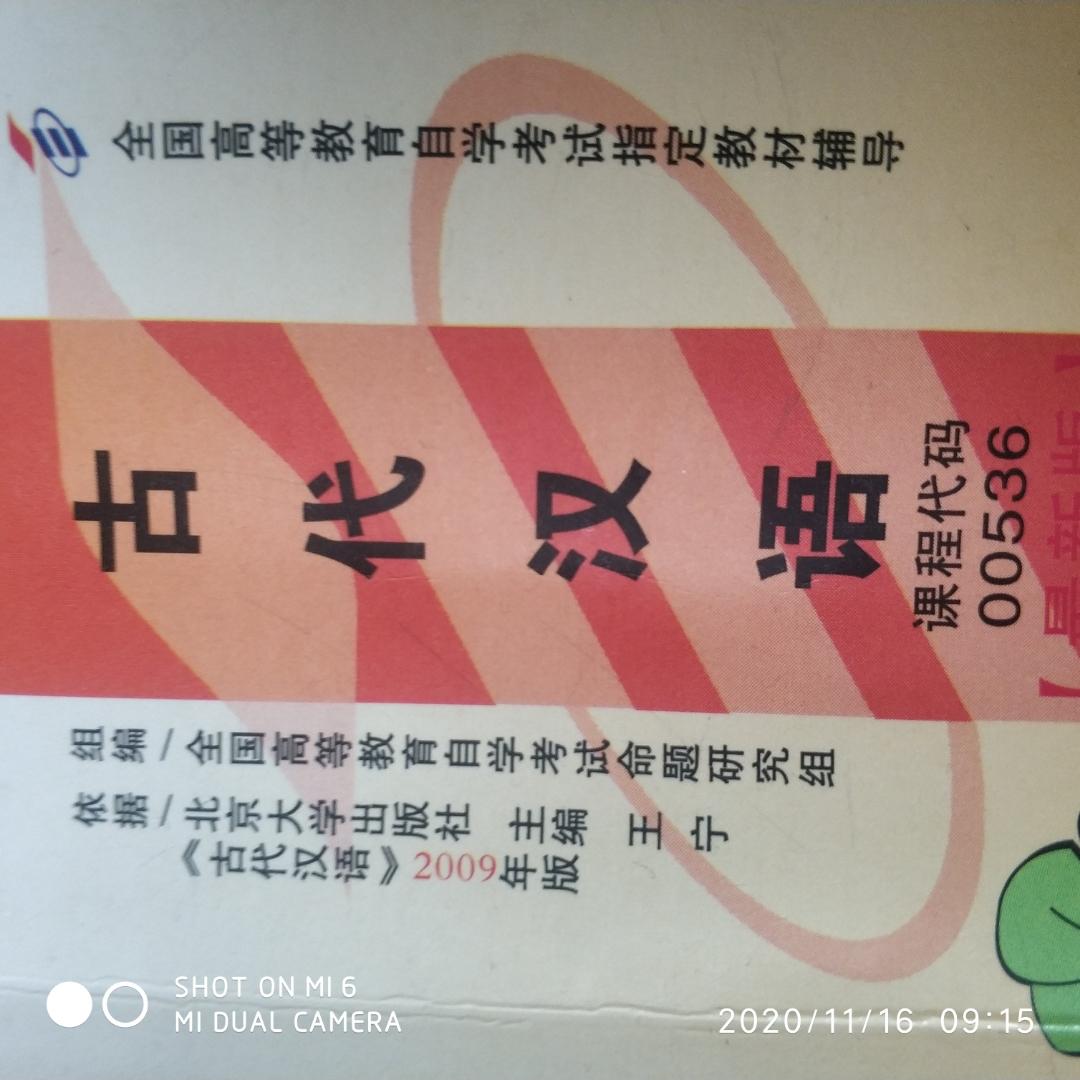 古代汉语汇总