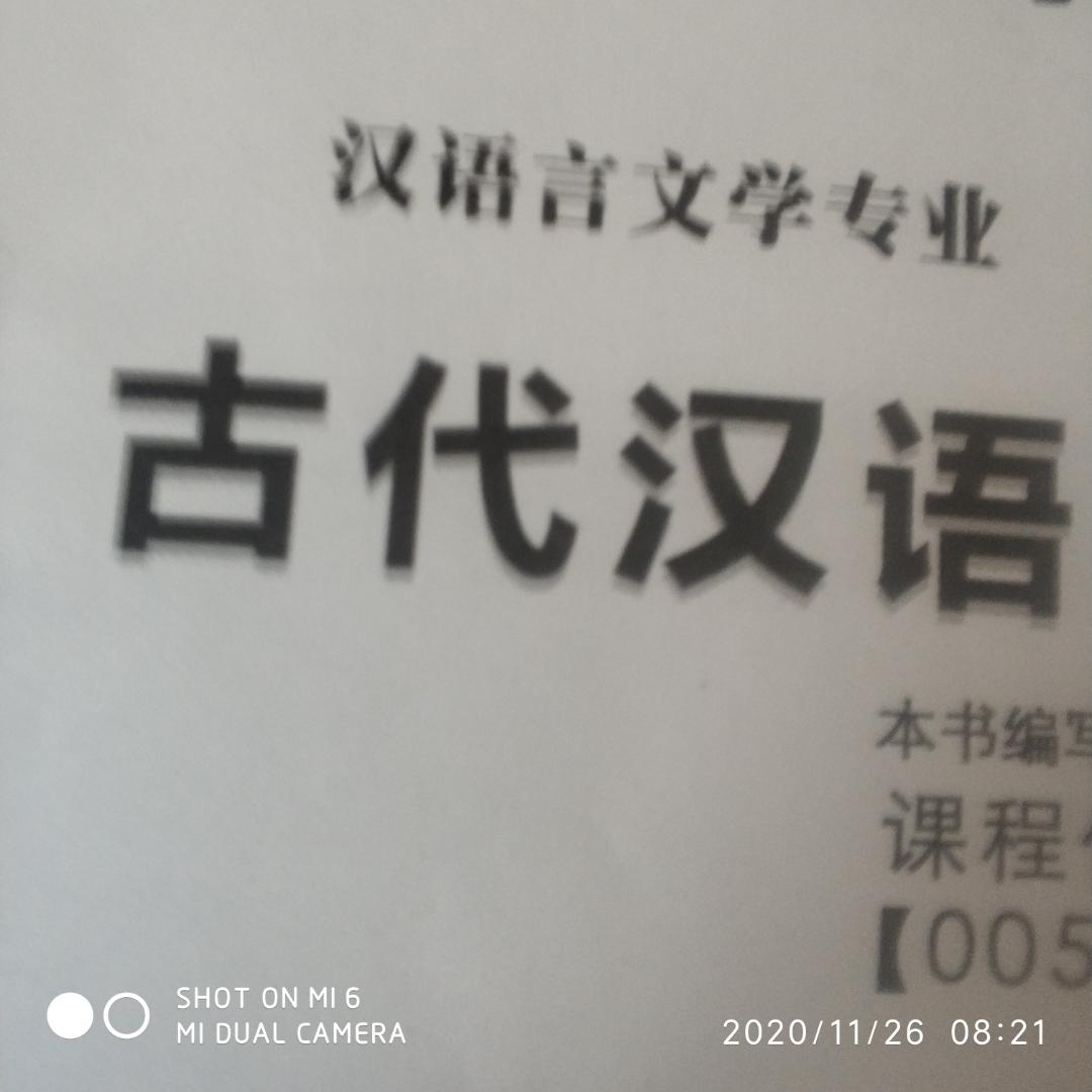 古代汉语背诵篇