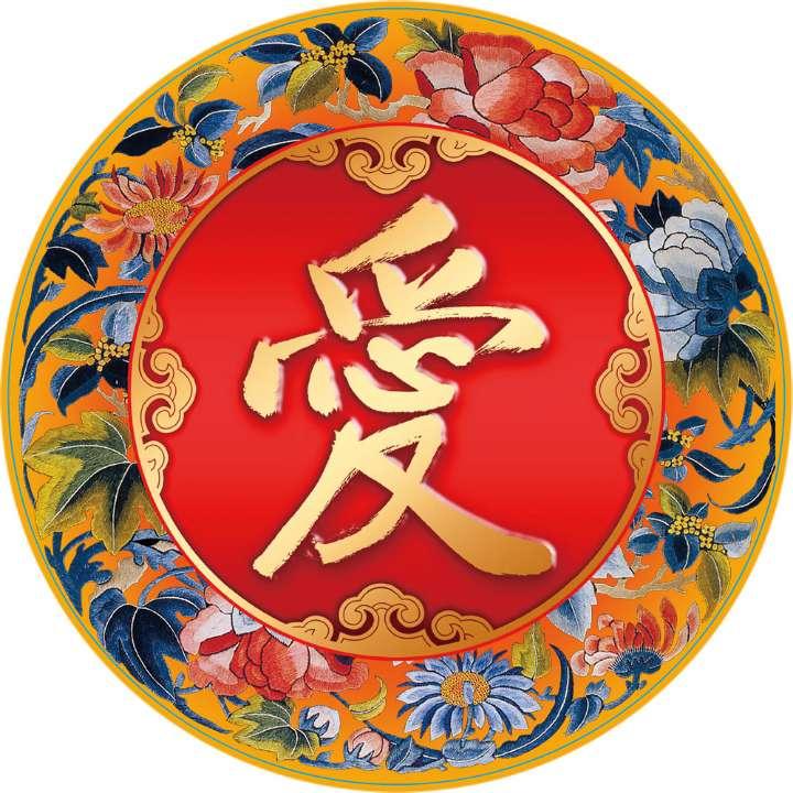 美慧-漢學傳承