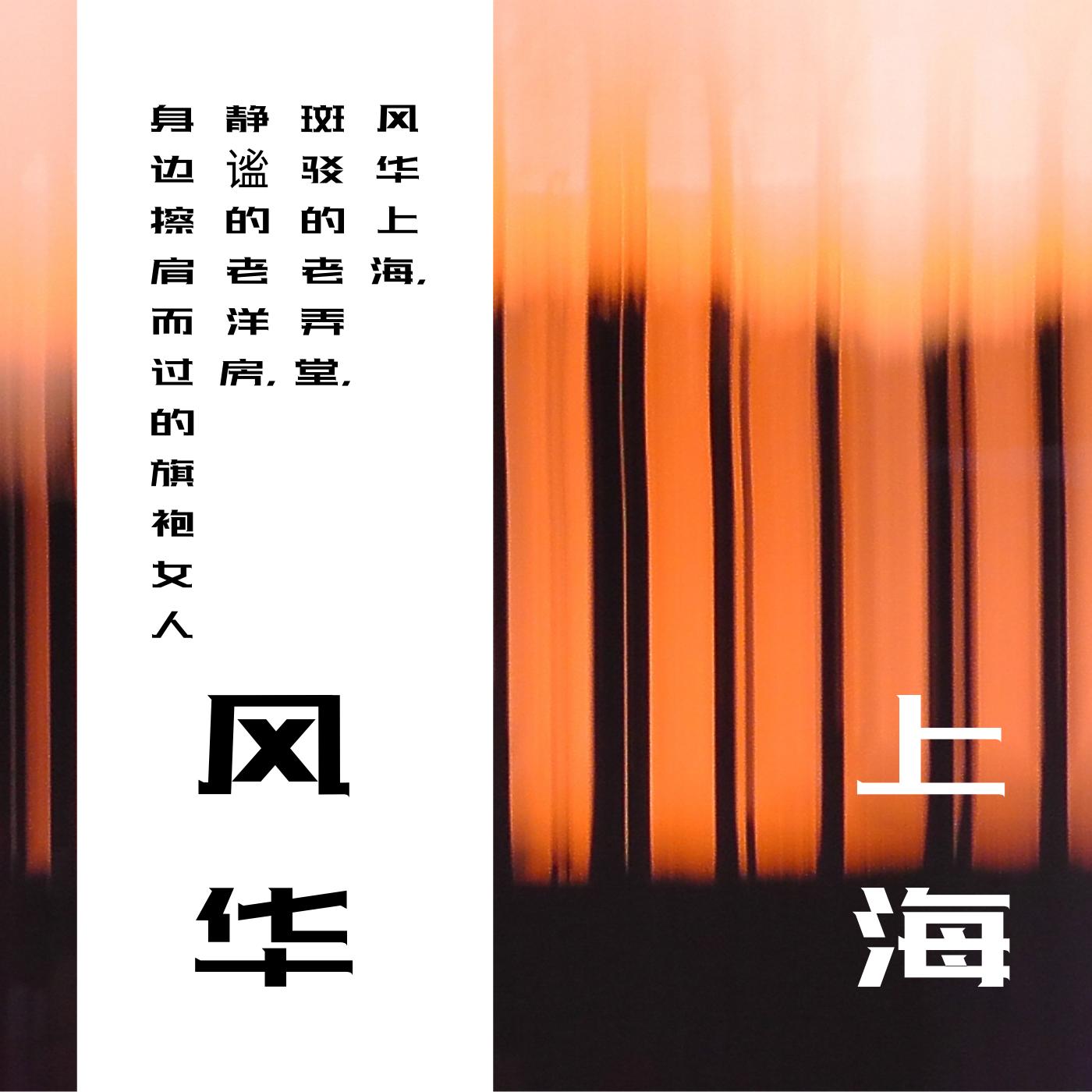 城市丨漫步丨风华·上海