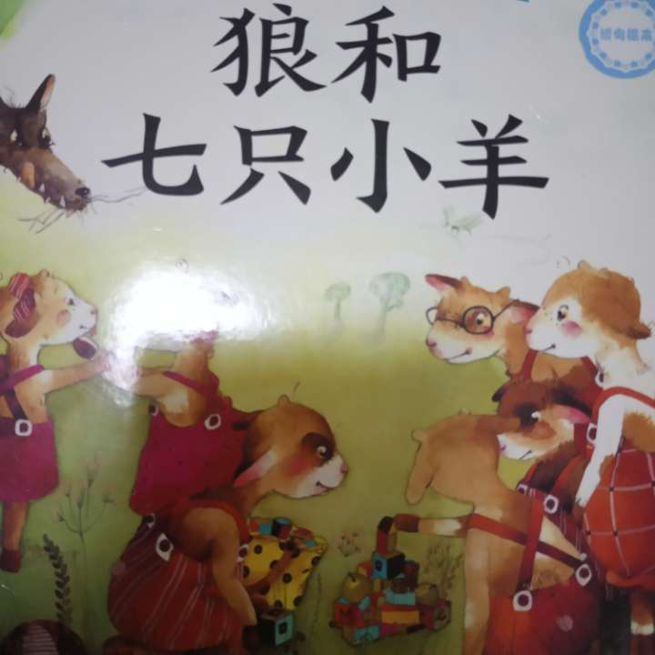 狼和七只小羊