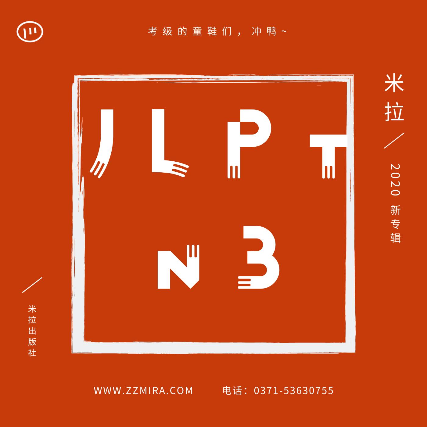 N3历年真题听力——米拉日语