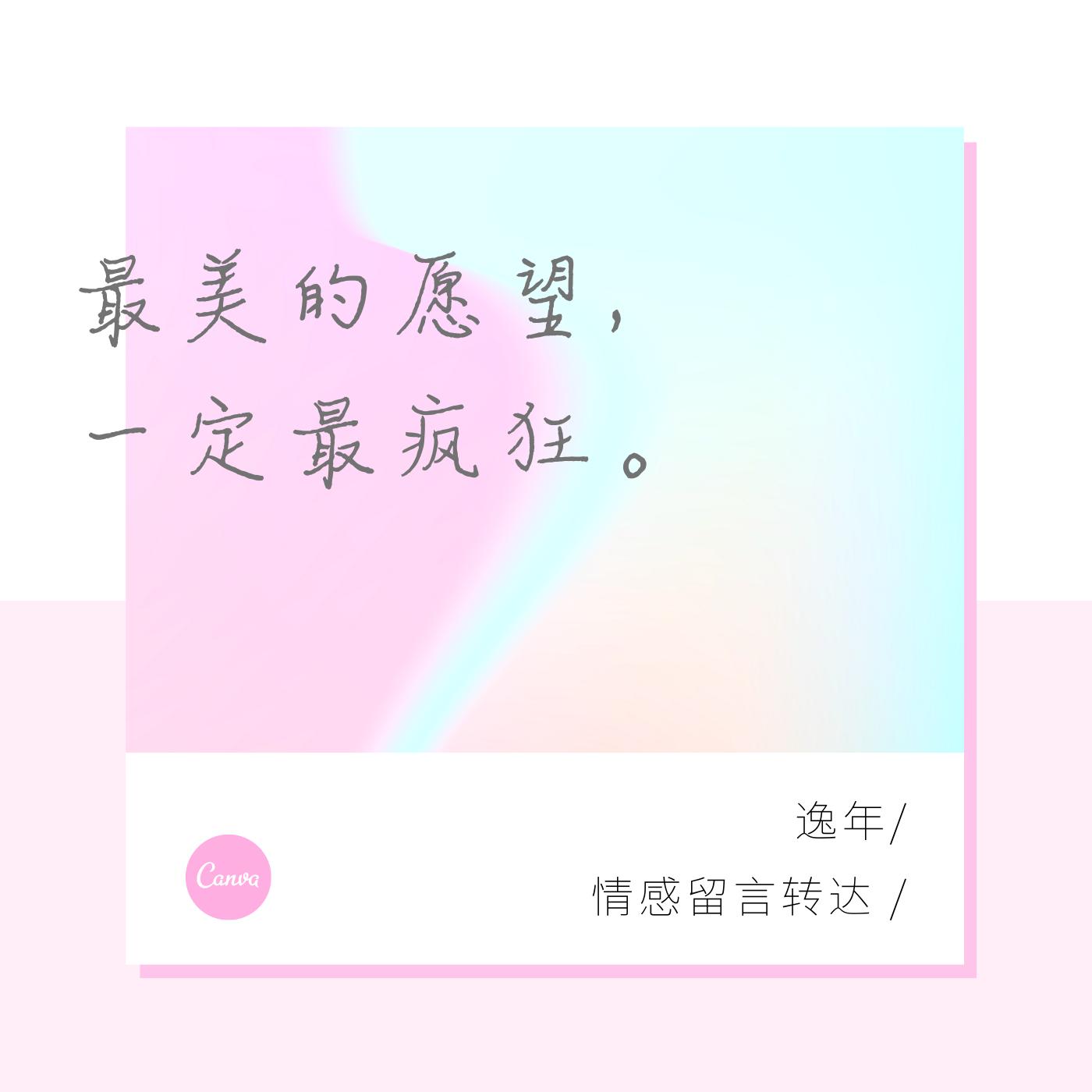 逸年_情感留言转达