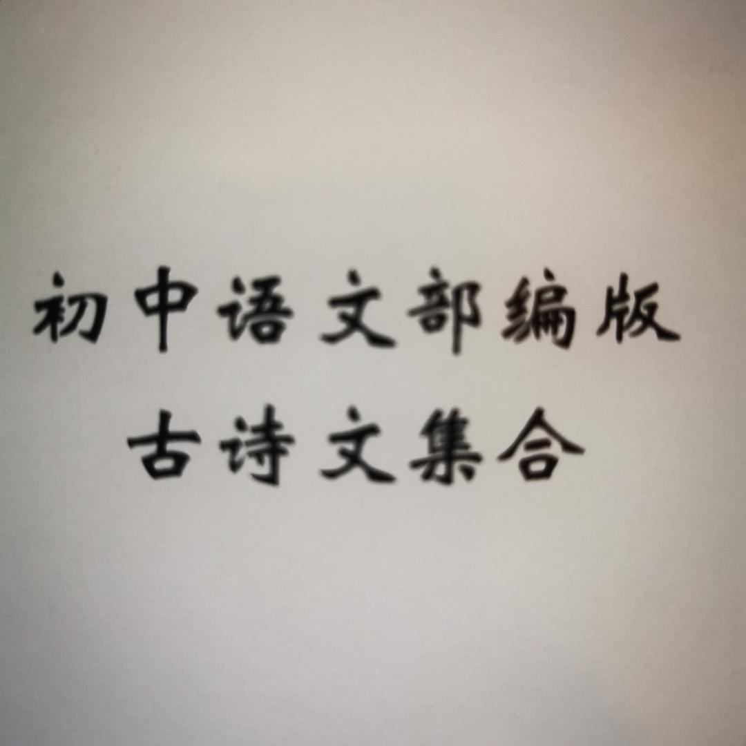 初中语文部编版古诗文集
