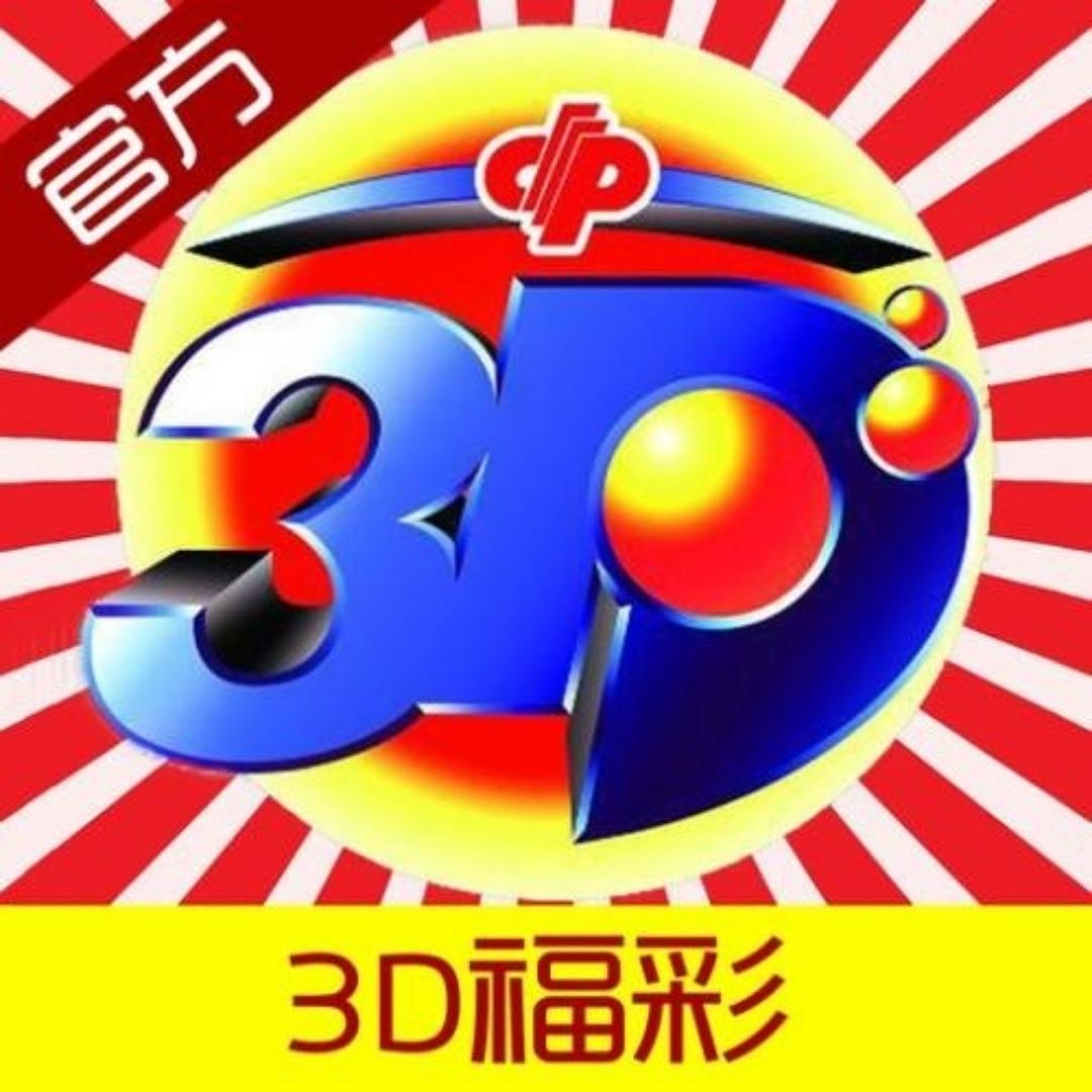 3D提前分析与探讨